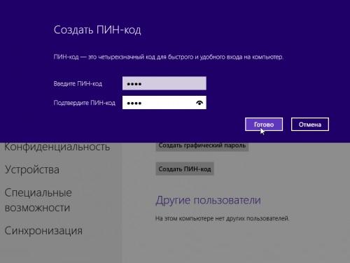 Окно создания ПИН-кода в Windows 8