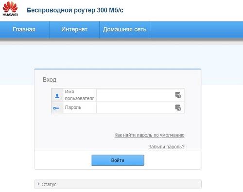 Страница входа в веб-интерфейс роутера