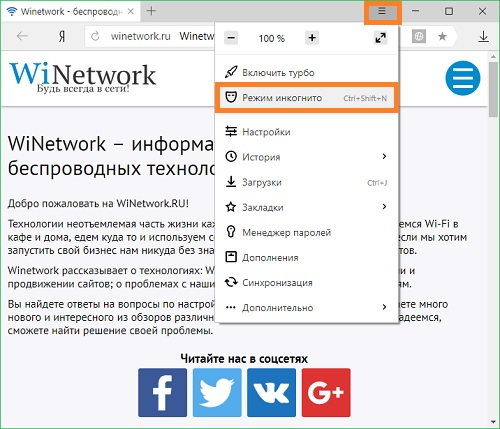 Активация режима инкогнито через главное меню браузера