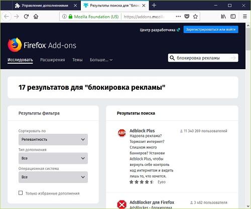 Поиск блокировщика рекламы в Firefox
