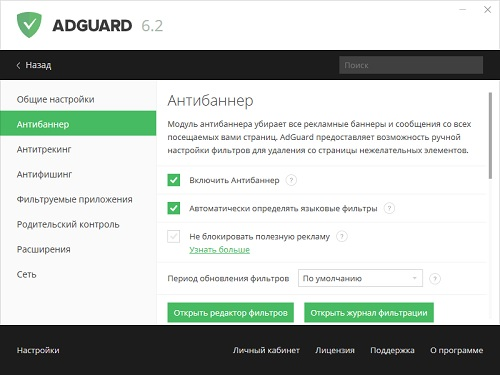 Интерфейс блокировщика рекламы AdGuard