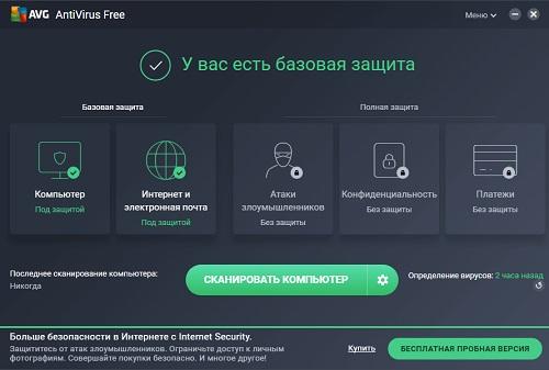 Окно приложения AVG AntiVirus Free