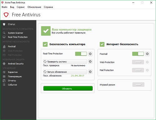 Программа Avira Free Security Suite
