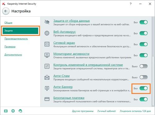 Включение блокировки рекламы в Kaspersky Internet Security