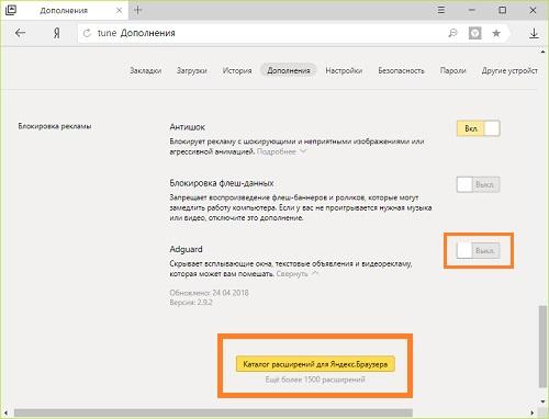 Страница дополнений для Яндекс Браузера