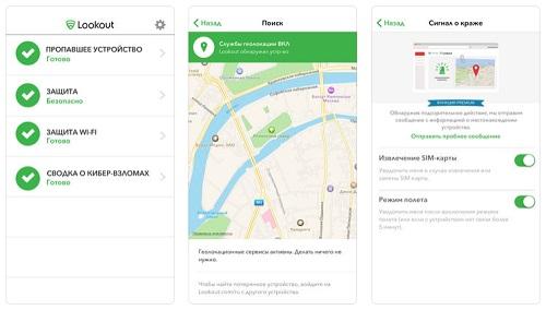 Скриншоты интерфейса приложения Lookout
