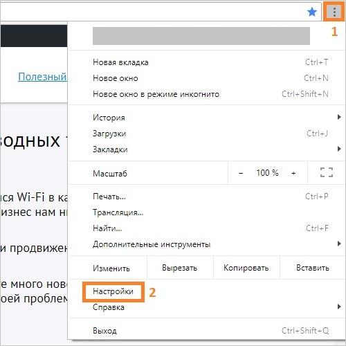 Главное меню браузера Google Chrome