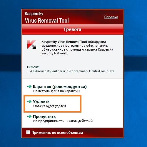 Выбор действия в программе Kaspersky