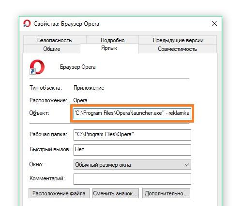 Свойства ярлыка браузера Opera