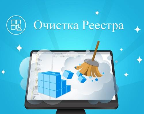 Очистка реестра при помощи программ