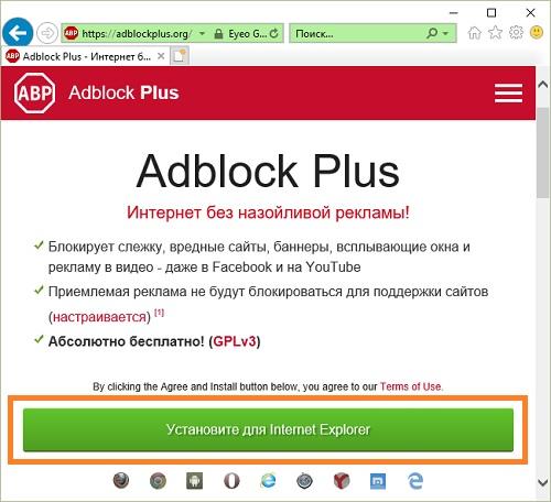 Страница загрузки блокировщика рекламы Adblock Plus
