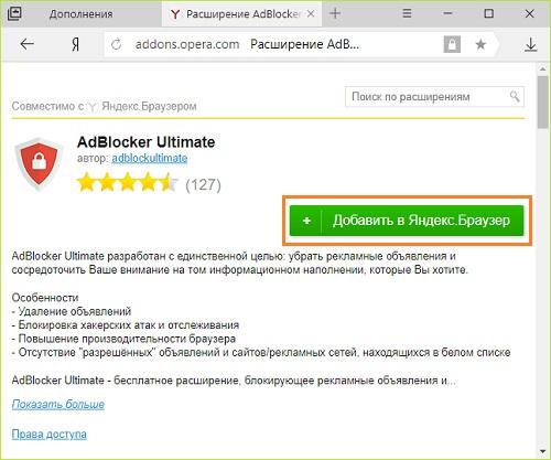 Загрузка блокировщика рекламы в браузере Яндекса