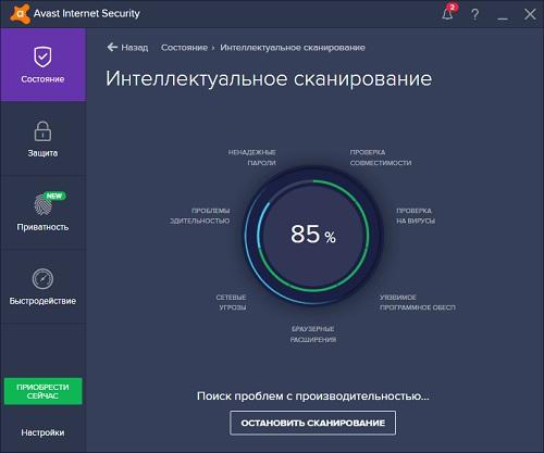 Процесс сканирования вирусной активности в Avast