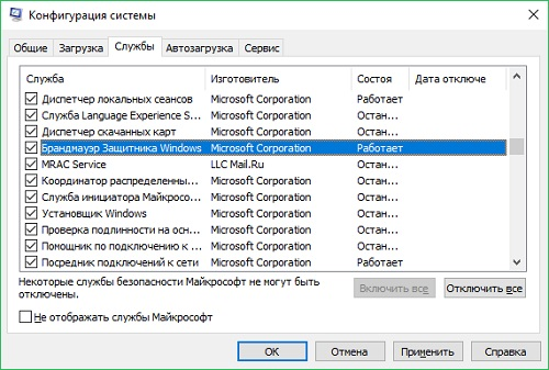 Служба защитника сети в Windows 10