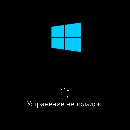 Процесс восстановления загрузочных файлов