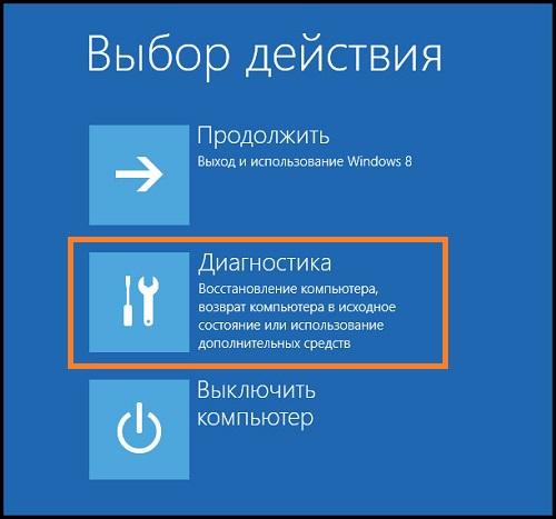Выбор действия на экране безопасной загрузки ПК