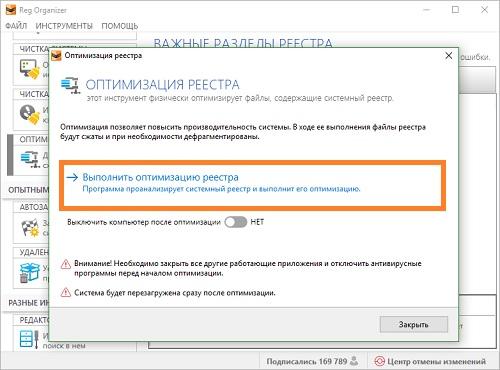 Запуск оптимизации и дефрагментации файлов реестра